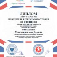 Диплом 3 степени Михальченкова Д