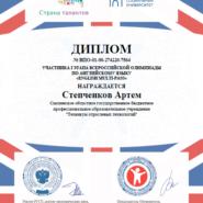 Диплом Степченкова А