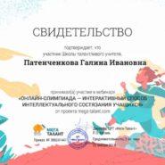 Сертификат Патенченкова Г.И.