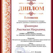 Диплом первой степени Цыганковой