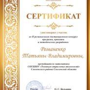 Сертификат Романенко