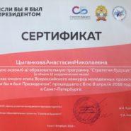 Сертификат преподователя