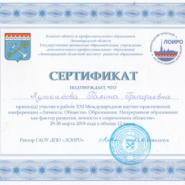сертификат Путенкова Г.Г