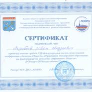 сертификат Воробьев И.А