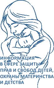Информация в сфере защиты прав и свобод детей, охраны материнства и детства