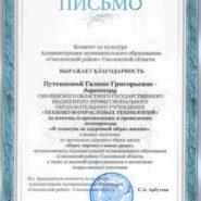 Благодарственное письмо Путенковой Г.Г.