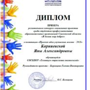 Диплом Корниевская