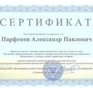 Сертификат Парфёного