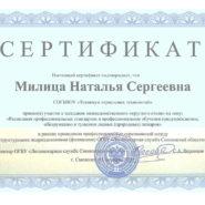 Сертификат Милица Н.С.