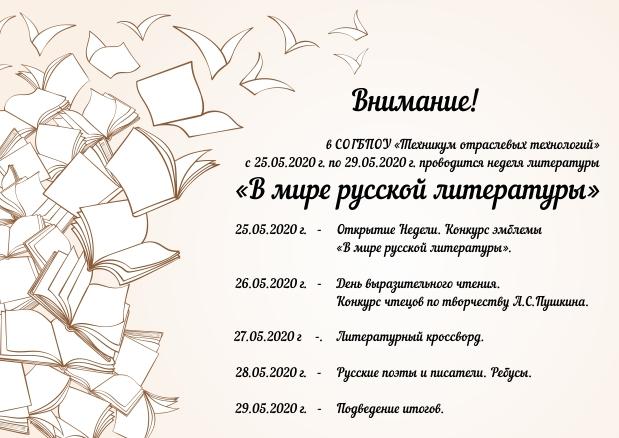 В мире русской литературы