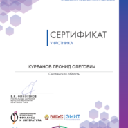Сертификат Курбанова
