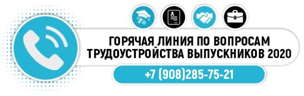 Горячая линия по трудоустройству: +7 (908)285-75-21
