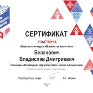 Сертификат Беланович