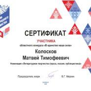 Сертификат Колосков