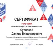 Сертификат Суслонов