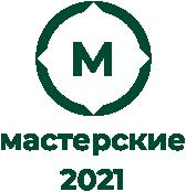 Мастерские 2021