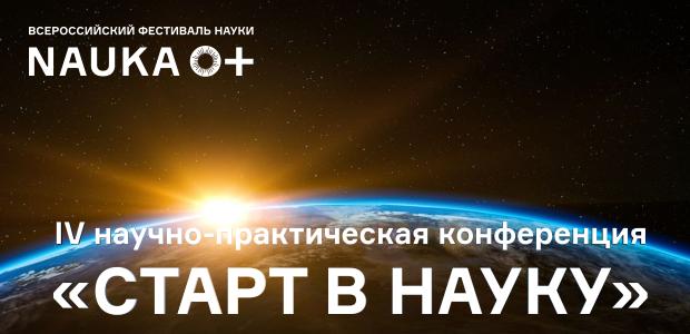 СТАРТ В НАУКУ